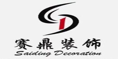 西安赛鼎装饰工程有限公司