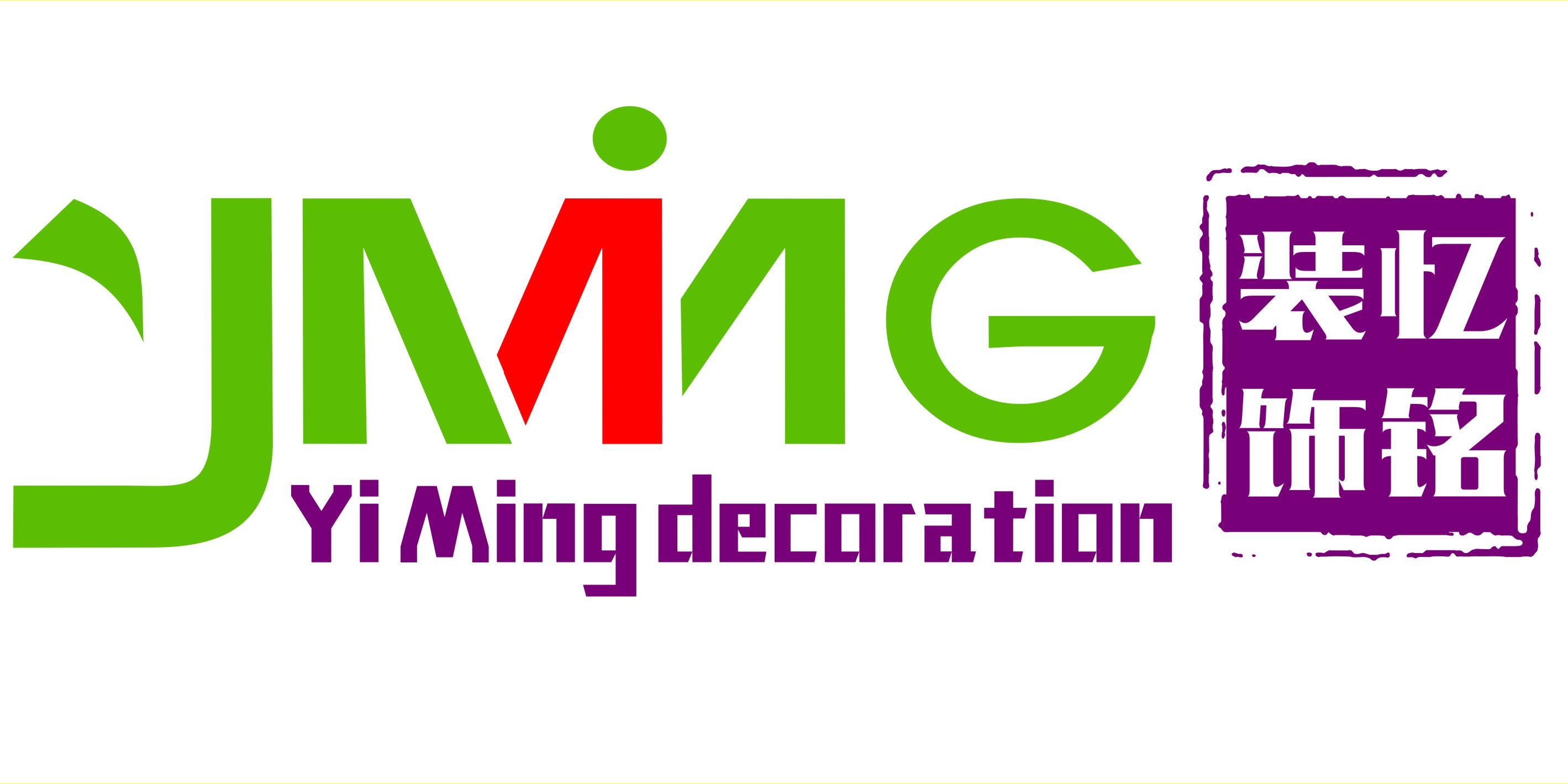 重庆市忆铭装饰设计工程有限公司