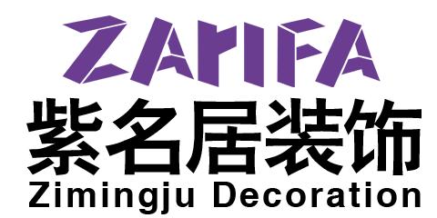北京紫名居装饰公司