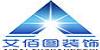 桂林艾佰图装饰有限公司