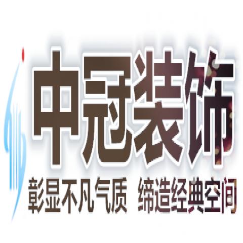 中冠日晟装饰
