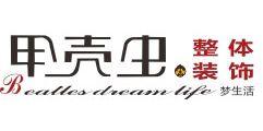 重庆甲壳虫广告装饰工程有限公司