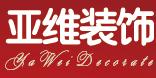 重庆亚维装饰工程有限公司