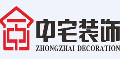 贵州中宅建筑装饰工程责任有限公司