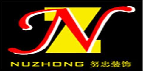 努忠香港国际装饰