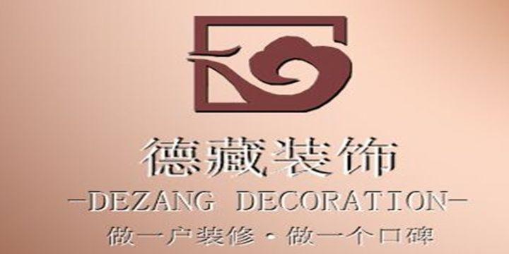 贵州德藏装饰工程有限责任公司