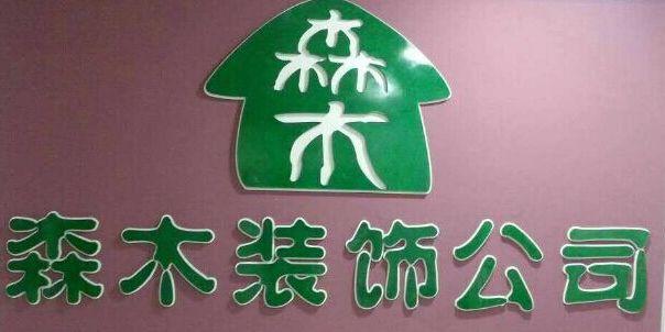 森木装饰设计有限责任公司