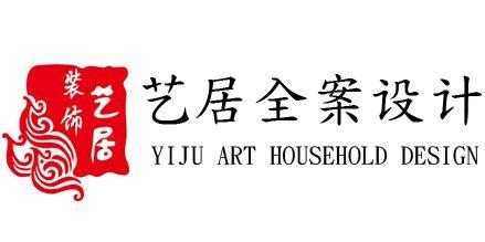武汉艺居全案设计有限公司