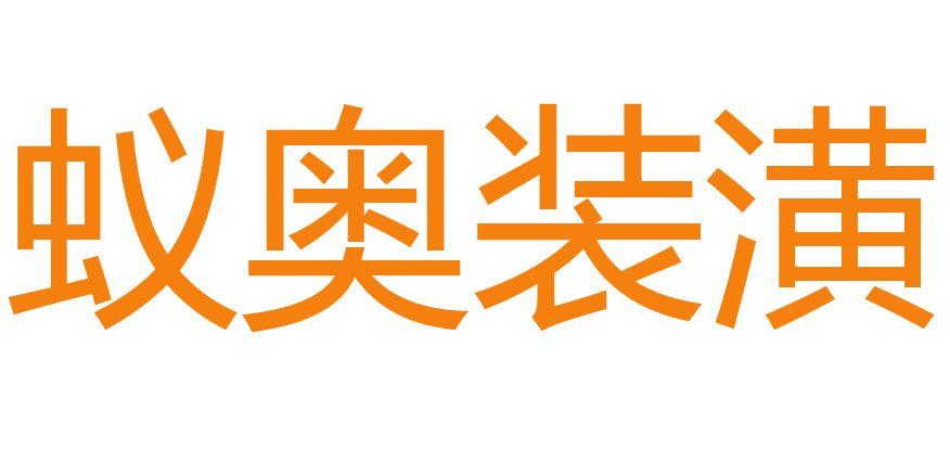 上海蚁奥室内外装潢设计有限公司