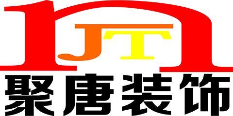 宁波聚唐建筑装饰工程有限公司