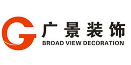 深圳市广景装饰设计工程有限公司