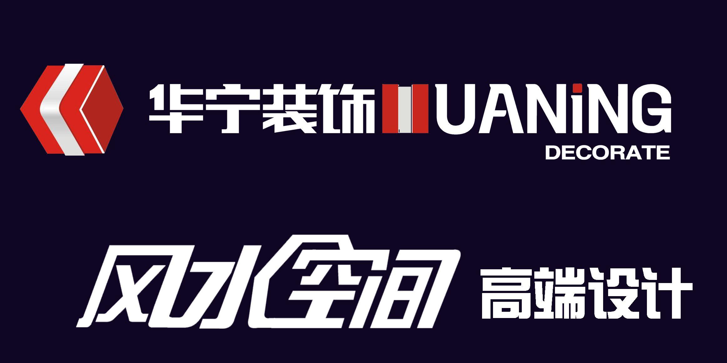广州华宁装饰工程有限公司三水分公司