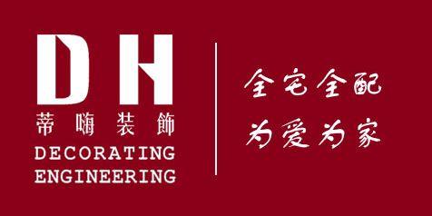 上海蒂嗨装饰设计工程有限公司