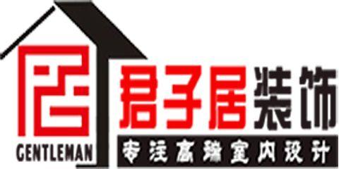 河北君子居装饰工程有限公司