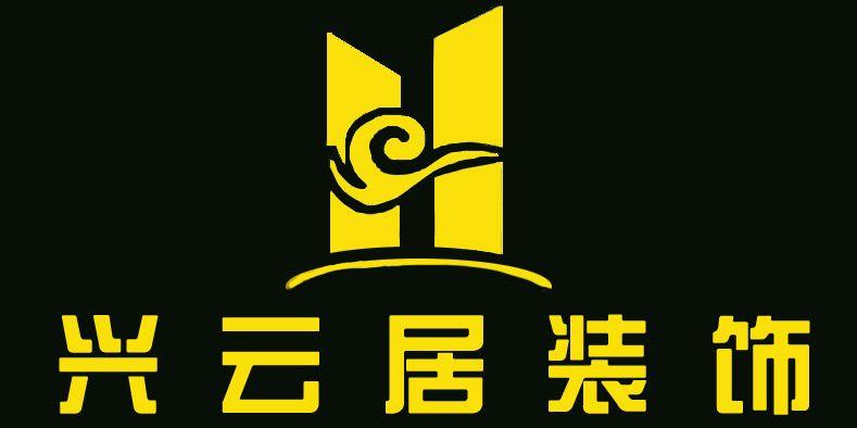 兴云居装饰设计工程有限公司