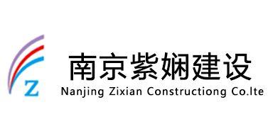 南京紫娴建设有限公司