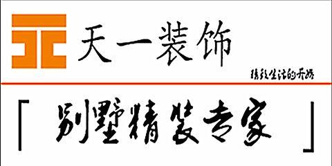 徐州天一装饰