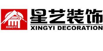 广东星艺装饰集团股份有限公司大同魏都分公司