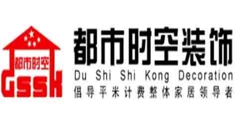 北京都市时空装饰集团成都分公司