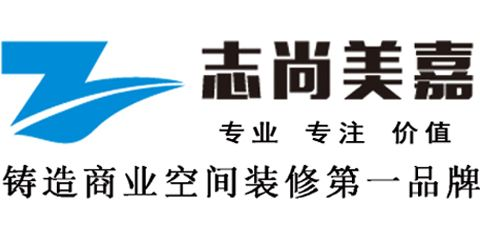 北京志尚美嘉建筑装饰工程有限公司
