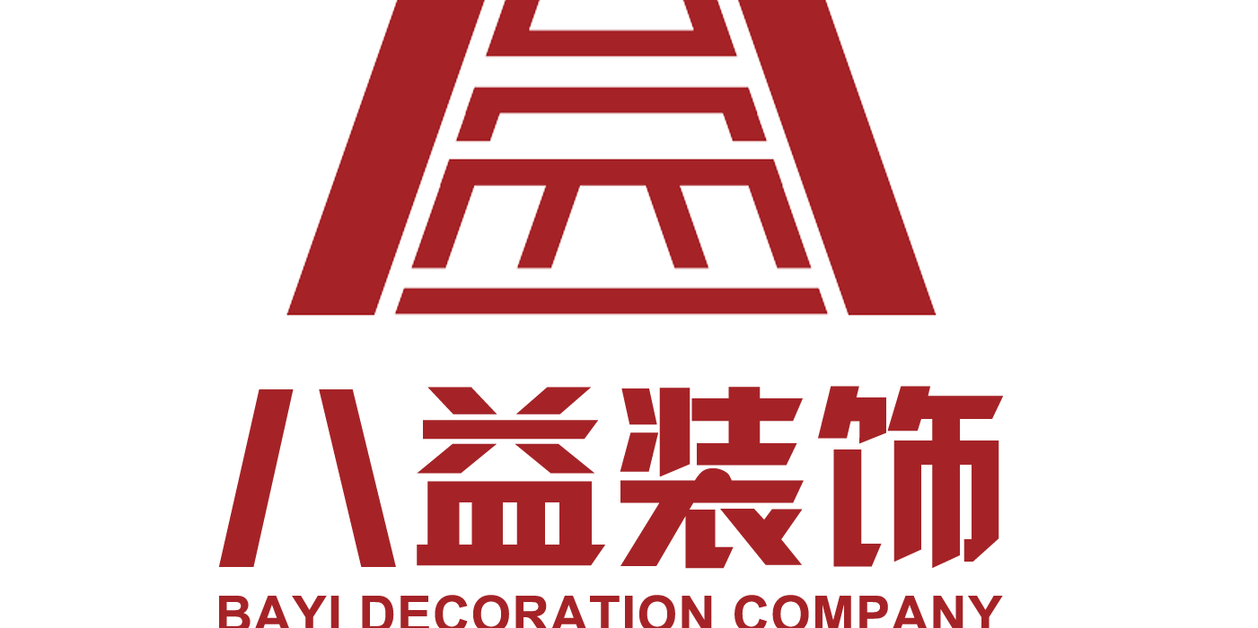 成都八益装饰工程设计有限公司