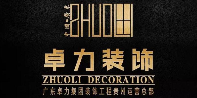 广东卓力装饰工程有限公司