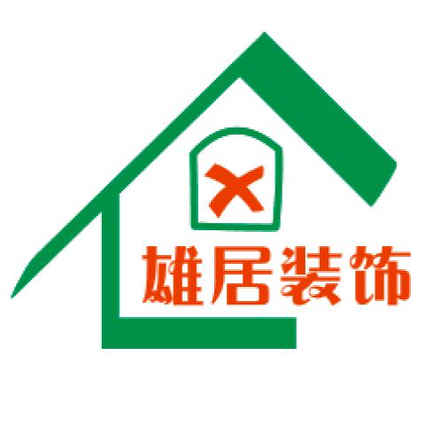 上海雄居装饰
