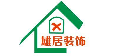 上海雄居建筑设计工程有限公司