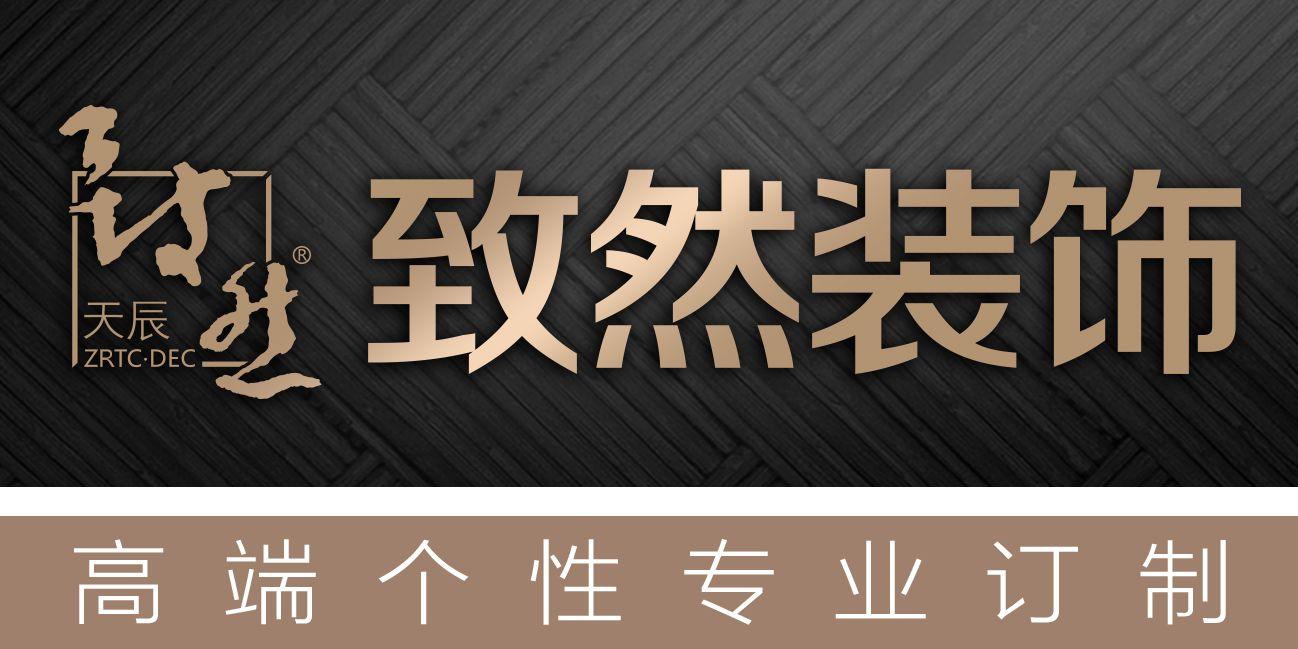 广州致然天辰装饰工程有限公司