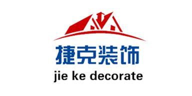 北京捷克装饰工程有限公司