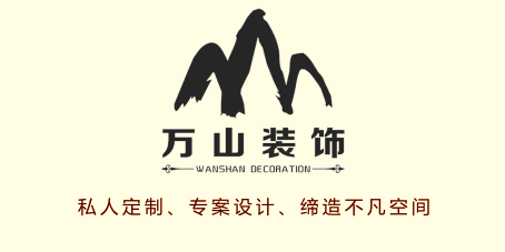万山装饰工程有限公司