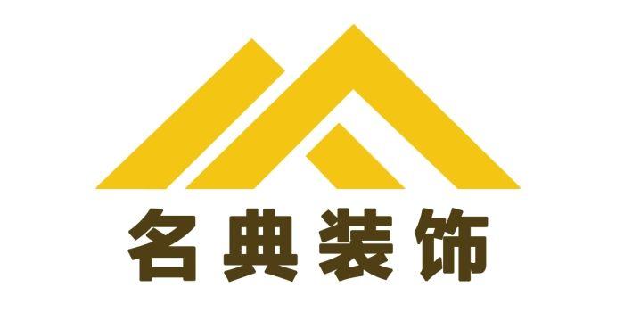 北京名典装饰