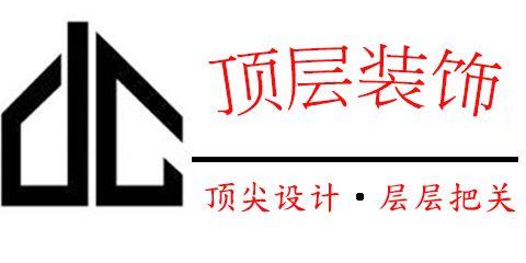 四川顶层装饰工程有限公司