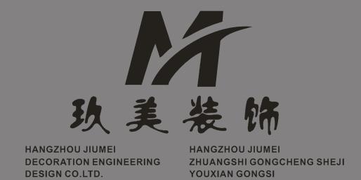 杭州玖美装饰工程有限公司