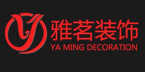 广州市雅茗装饰设计有限公司