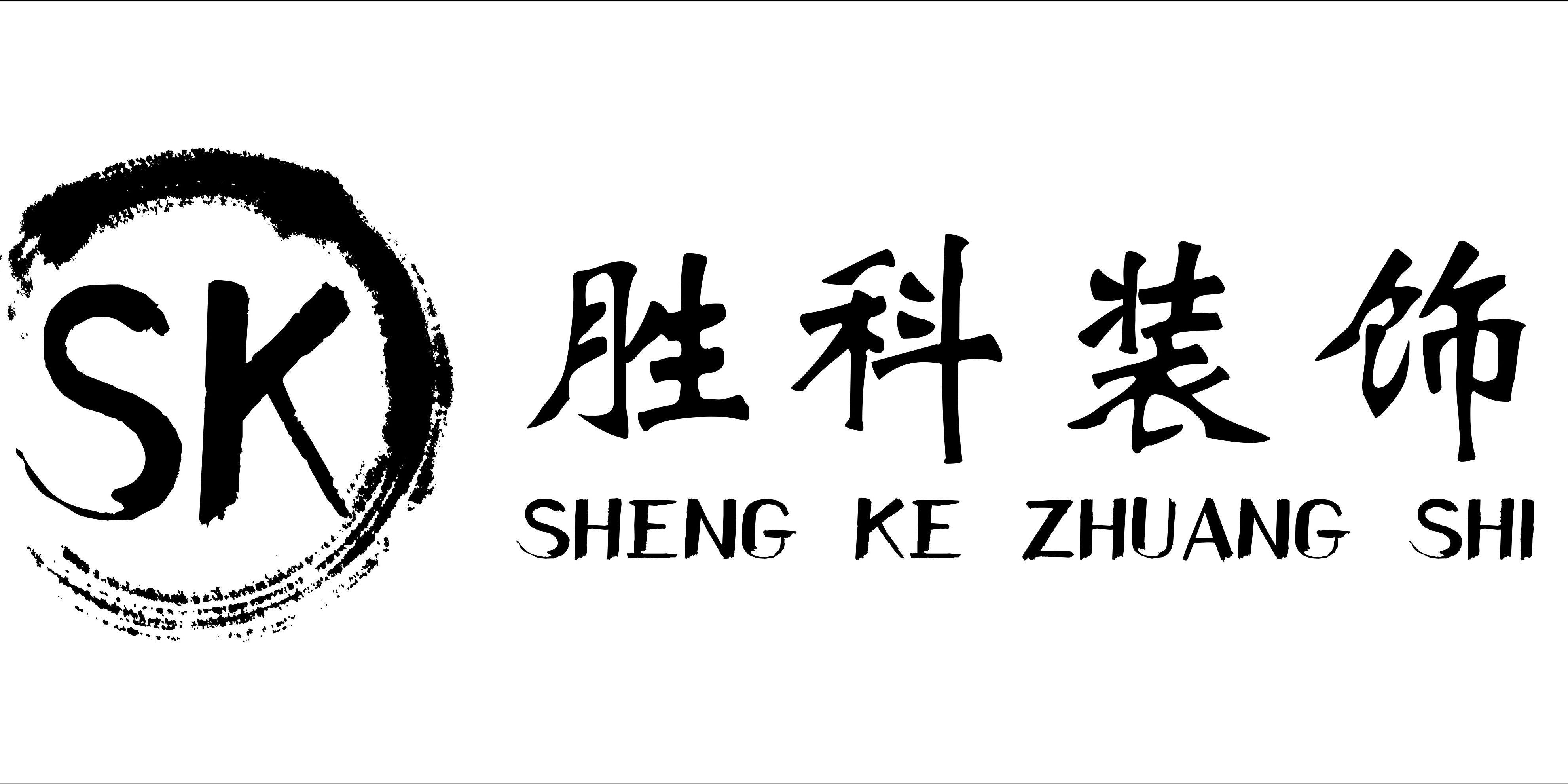 宁波巿鄞州胜科装饰工程有限公司