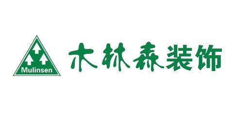 西安木林森装饰有限公司高新路分公司