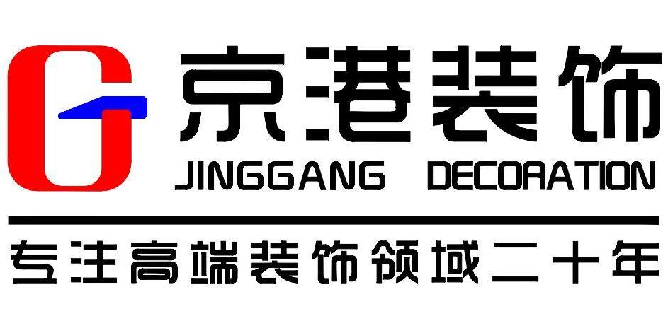 江西京港装饰工程有限公司