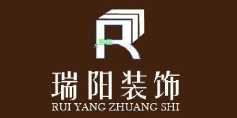 镇江瑞阳装饰工程有限公司
