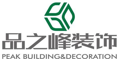 武汉品之峰建筑装饰工程有限公司