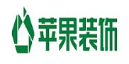 苹果装饰集团杭州分公司