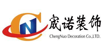 北京宬诺装饰有限公司