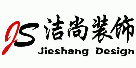 上海洁尚建筑装饰工程有限公司无锡分公司