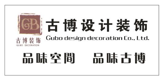 昆山古博设计装饰公司