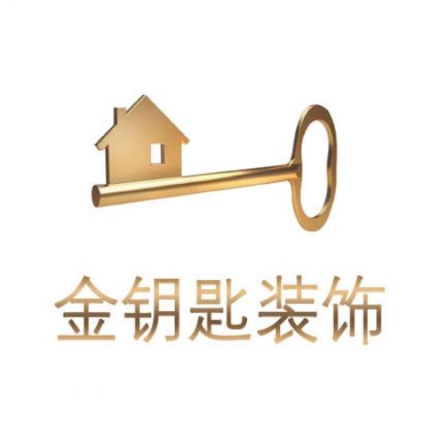 金钥匙装饰