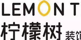 杭州柠檬树设计工程有限公司