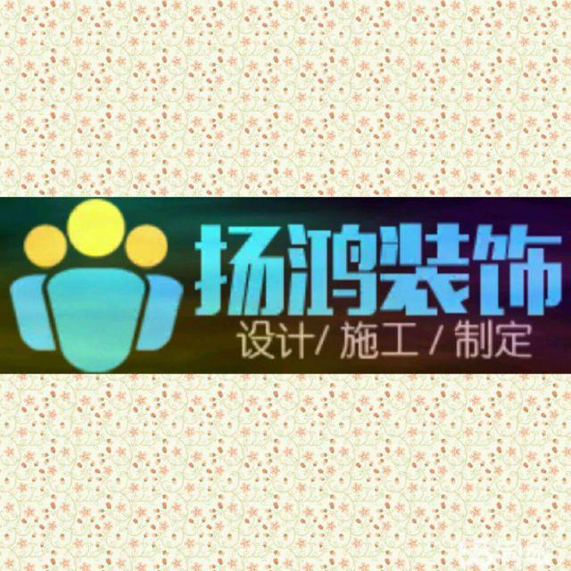 广州扬鸿装饰