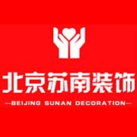 北京苏南装饰