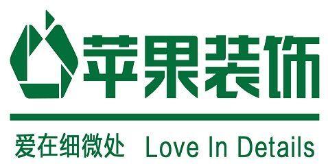 湖南苹果装饰设计工程有限公司成都分公司