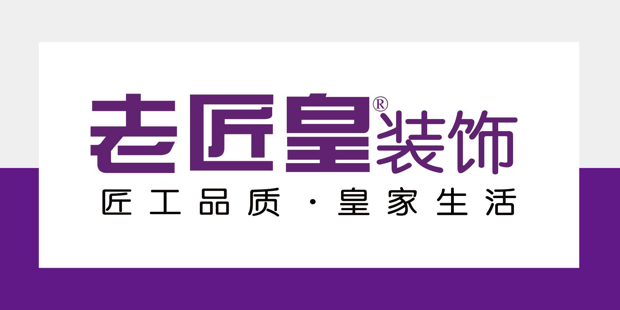 苏州老匠皇装饰设计工程有限公司